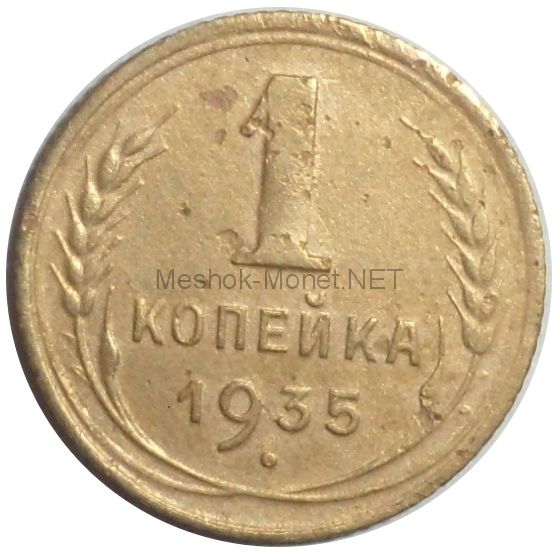 1 копейка 1935 года. Новый тип # 3