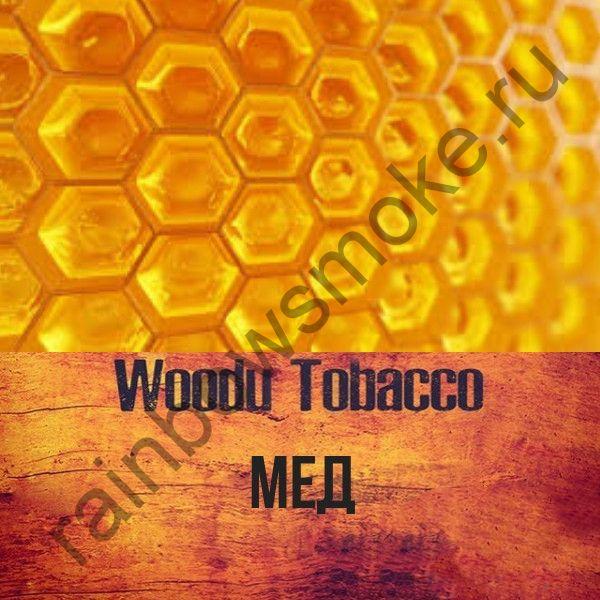 Woodu 250 гр - Мёд (Honey)