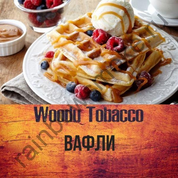 Woodu 250 гр - Вафли (Waffles)