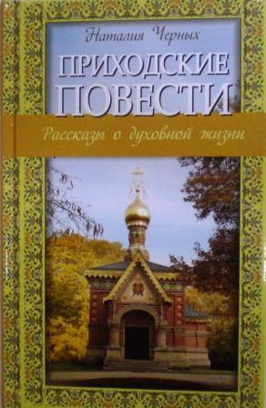 Приходские повести. Рассказы о духовной жизни