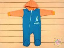 """Комбинезон для новорожденных с капюшоном на молнии A-KB0(k)71-TRn(m) (трехнитка с начесом) """"Мамин Малыш"""" (код 01733, голубой, я люблю свою мамочку)"""