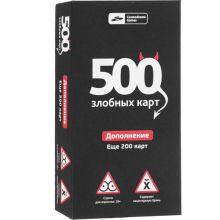 Настольная игра 500 Злобных карт. Дополнение 200 карт