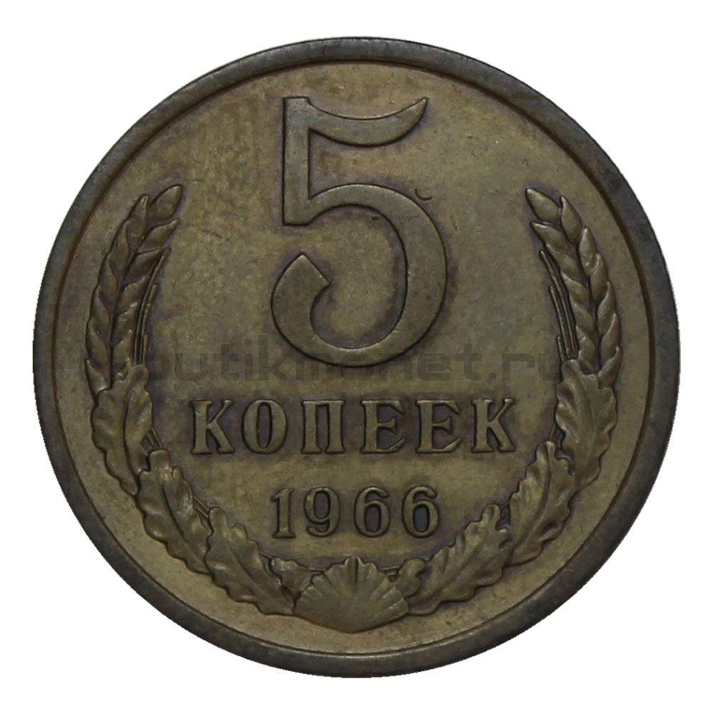 5 копеек 1966 XF