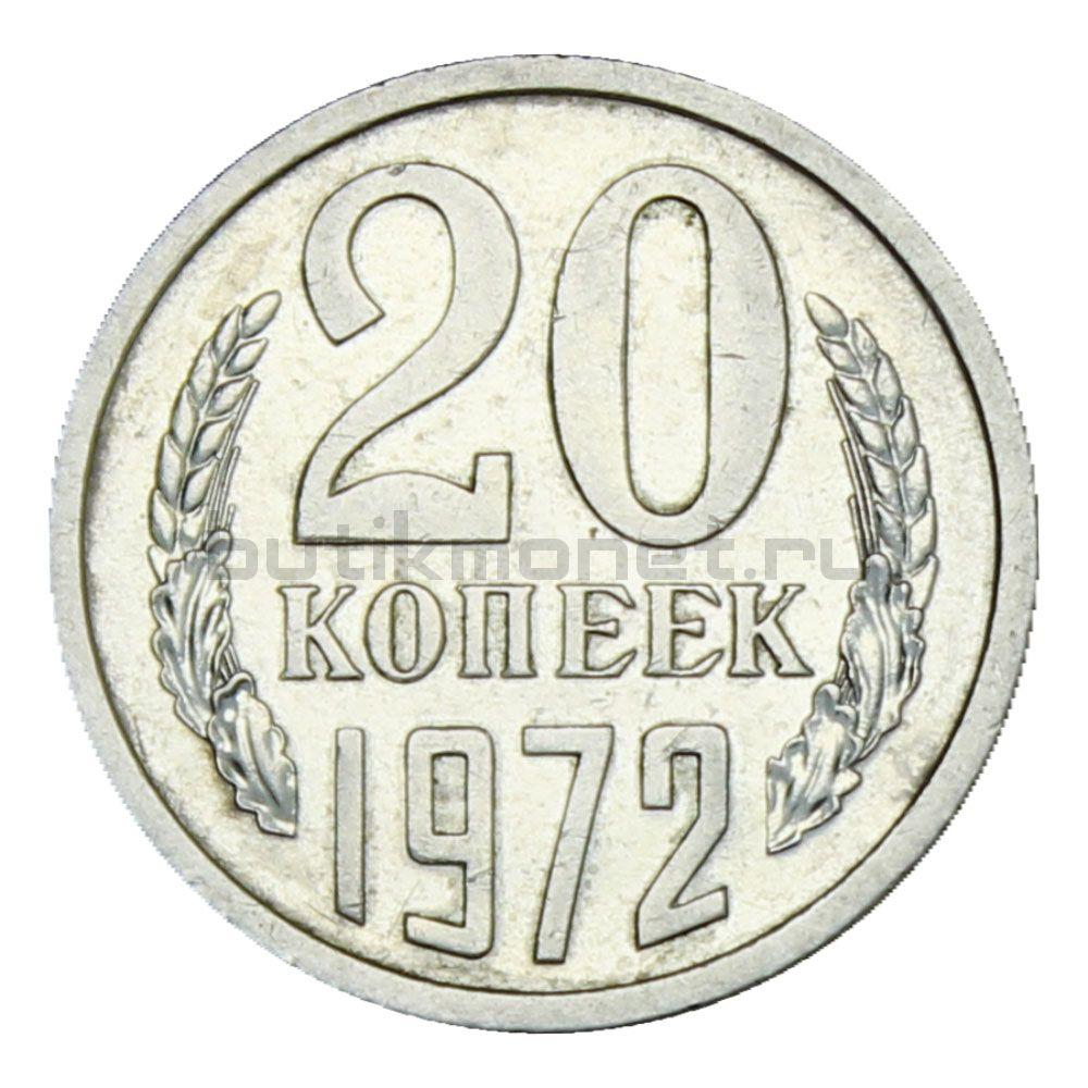 20 копеек 1972 XF