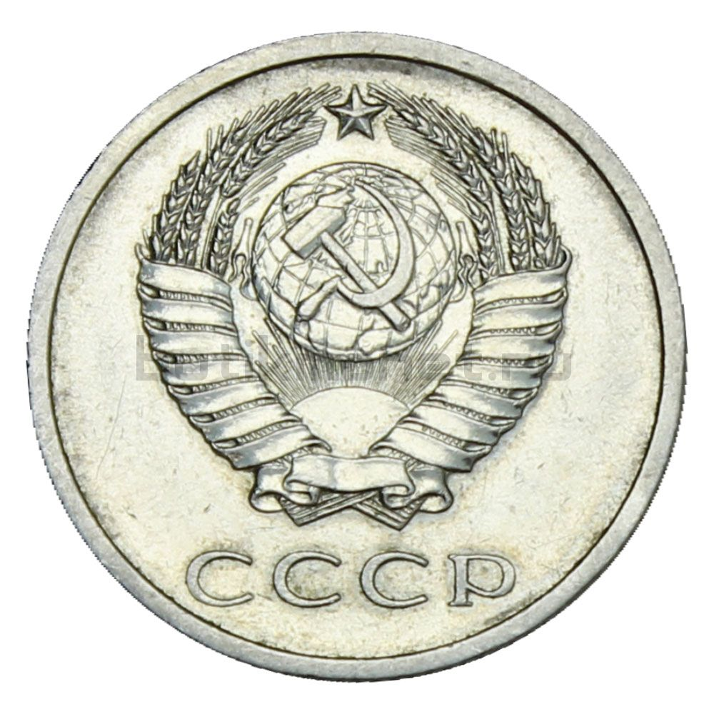 20 копеек 1972 UNC