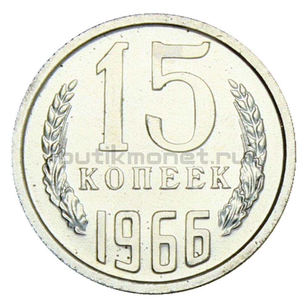 15 копеек 1966 UNC