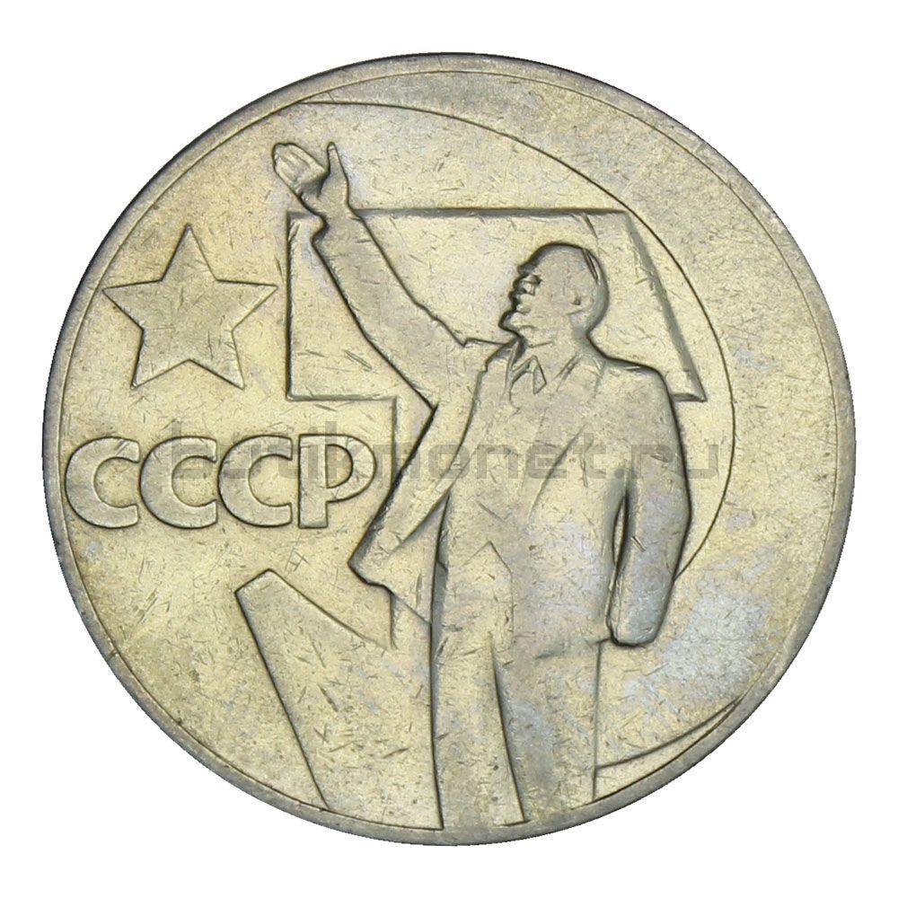 1 рубль 1967 50 лет Советской власти XF
