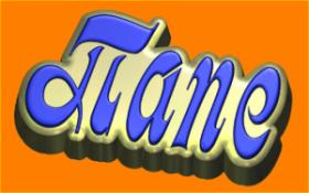 Форма для мыла и шоколада слово Папе