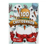 """Дж. Арена """"100 снеговиков"""" (арт. 978-5-496-02928-5)"""