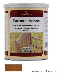 Масло тиковое (тара 1 л) Borma Wachs цв. 927 (лиственница) арт. EN 0361-927