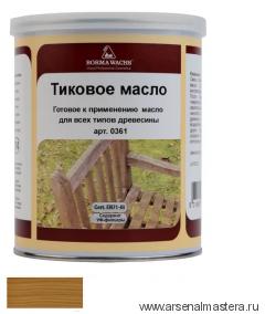 Масло тиковое (тара 1 л) Borma Wachs цв. М12022 (сосна) арт. EN 0361-M12022