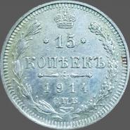 15 копеек 1914 г. СПБ ВС. Николай II