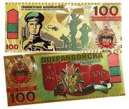 100 РУБЛЕЙ - 100 ЛЕТ ПОГРАНВОЙСКАМ, ПОЗОЛОТА + ЦВЕТ, СУВЕНИРНАЯ