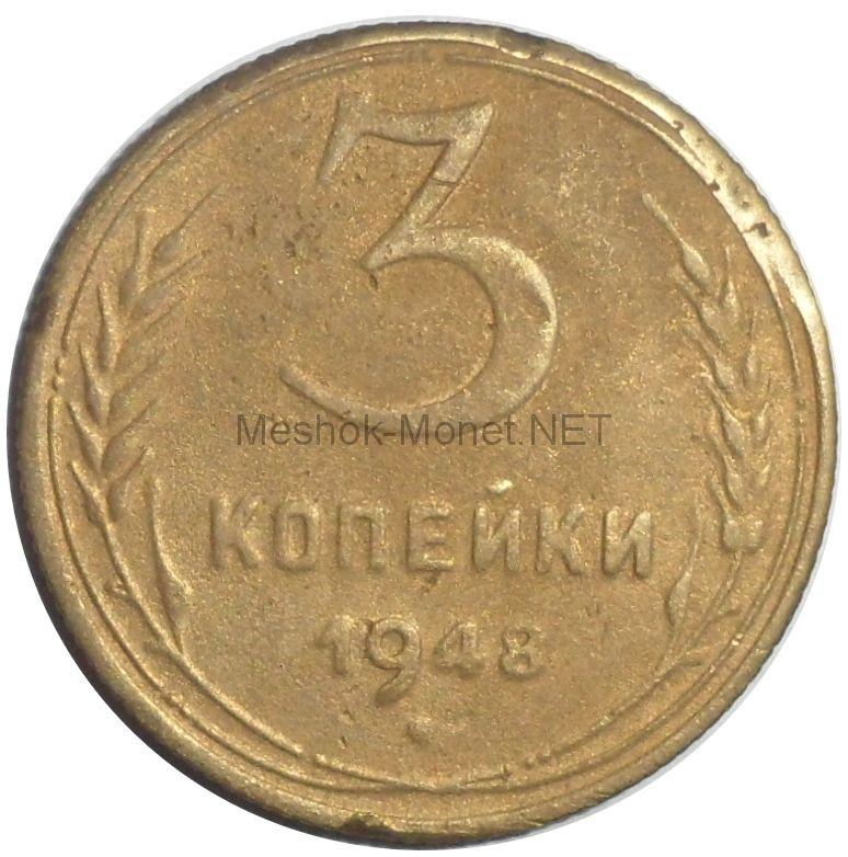 3 копейки 1948 года # 3