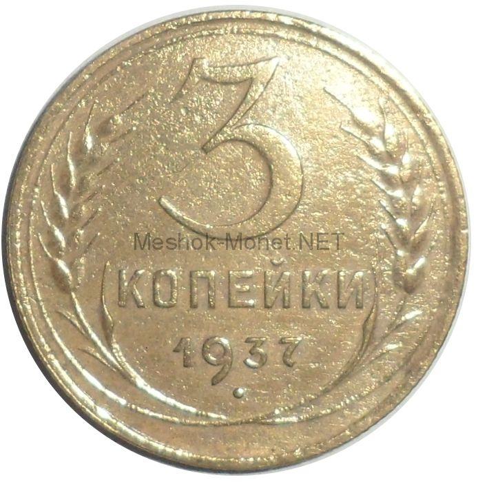3 копейки 1937 года # 1