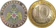 10 рублей,ГЛАВНОЕ УПРАВЛЕНИЕ МЧС РОССИИ, цветная эмаль с гравировкой