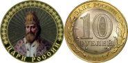 10 рублей,ИВАН ГРОЗНЫЙ, цветная эмаль с гравировкой
