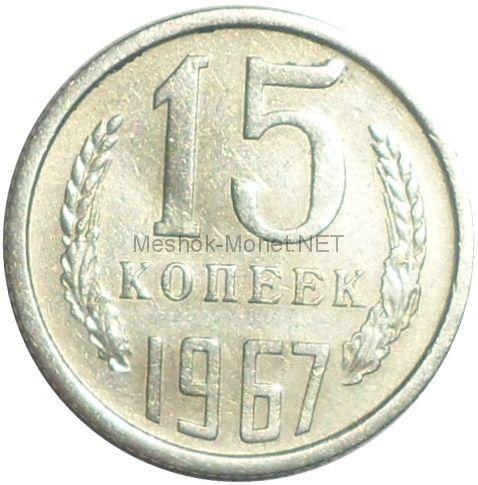15 копеек 1967 года # 1