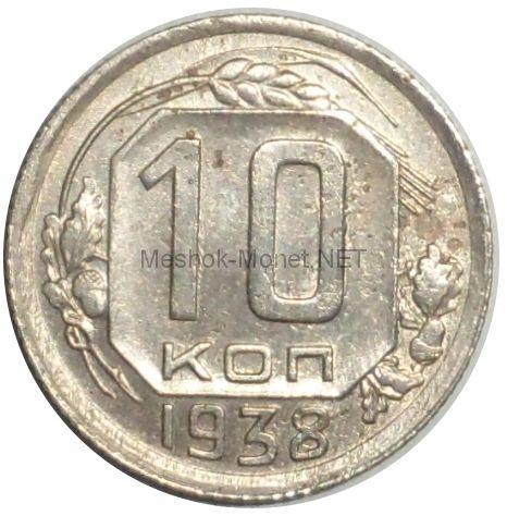 10 копеек 1938 года # 4