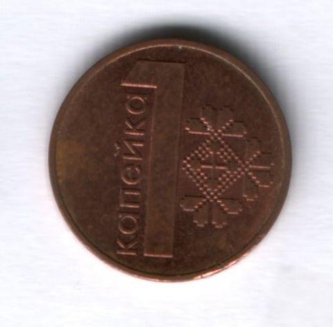 1 копейка 2009 года Белоруссия XF