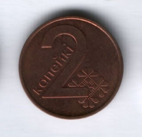 2 копейки 2009 года Белоруссия XF