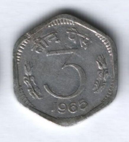 3 пайса 1965 года Индия