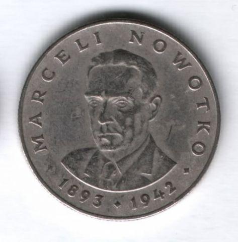 20 злотых 1976 года Польша