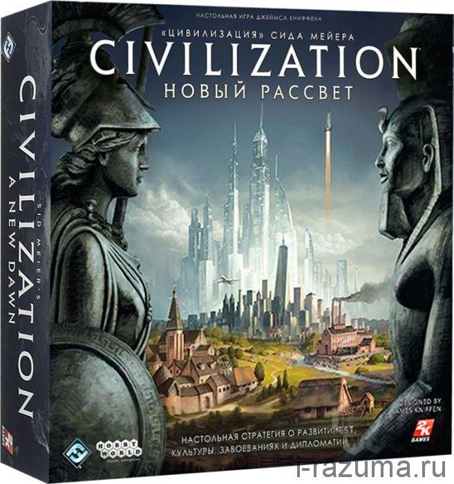 Цивилизация: Новый рассвет