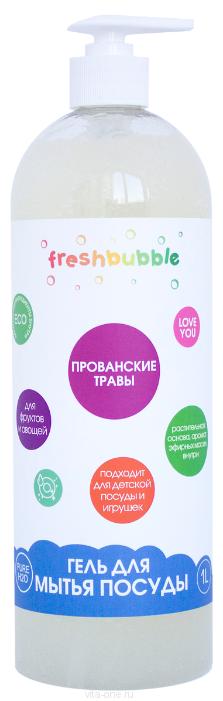 Гель для мытья посуды Прованские травы Freshbubble (Фрешбабл) 1 л