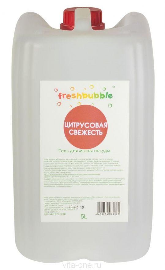 Гель для мытья посуды Цитрусовая свежесть Freshbubble (Фрешбабл) 5 л