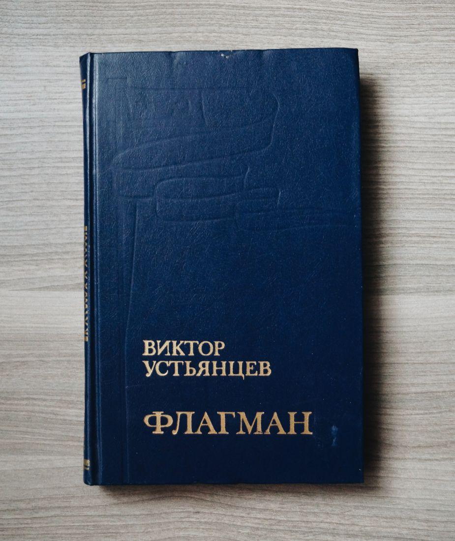 Виктор Устьянцев - Флагман