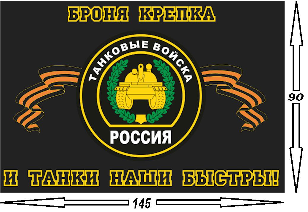 Флаг Танковые Войска 145х90см.