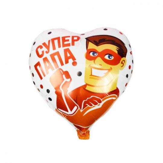 Супер папа фольгированный шар с гелием