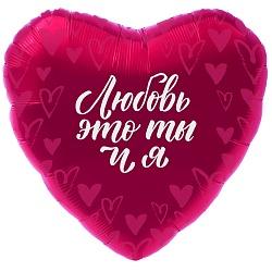 Сердце Любовь - это ты и я