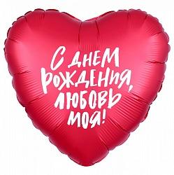 Сердце С Днем Рождения, любовь моя фольгированный шар с гелием