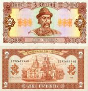 Нечастая купюра Украина 2 ГРИВНЫ 1992 ПРЕСС