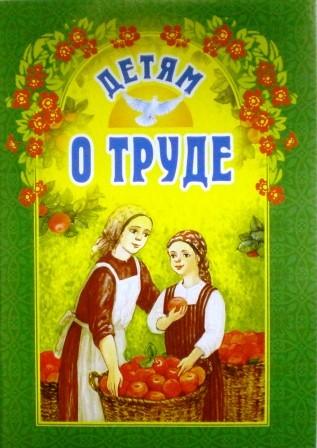 Детям о труде. Православная детская литература