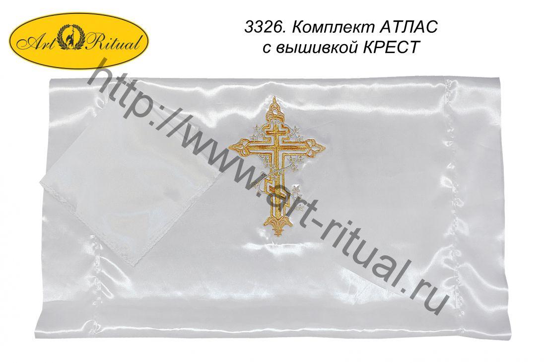 3326. Комплект АТЛАС с вышивкой КРЕСТ