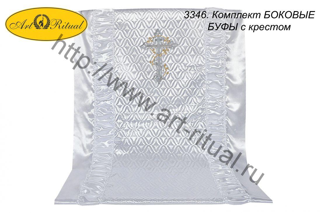 3346. Комплект БОКОВЫЕ БУФЫ с крестом