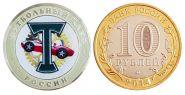 10 рублей,ФК ТОРПЕДО МОСКВА, цветная эмаль с гравировкой