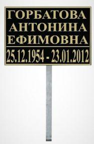 Табличка на могилу 30х20 см пластик с ножкой 50 см