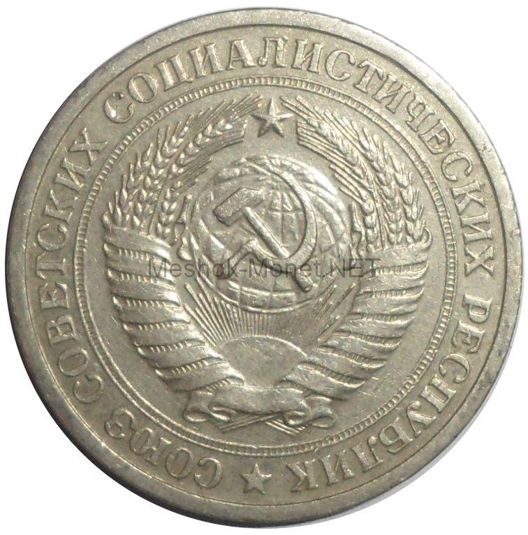 1 рубль 1975 года # 3