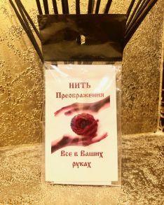 """Нить преображения """"Красная"""""""