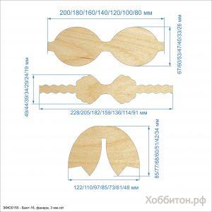 Набор шаблонов ''Бант-16'' , фанера 3 мм (1уп = 5наборов)