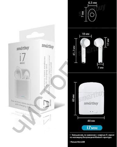 Bluetooth гарнитура стерео Smartbuy i7 MINI TWS(SBH-301)