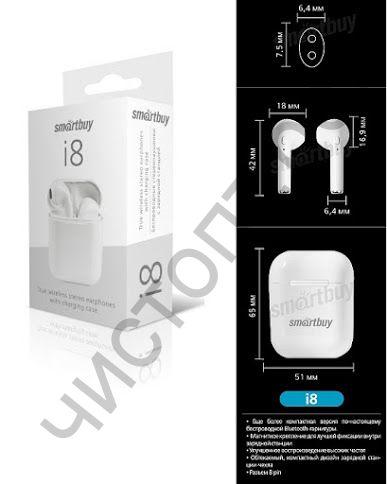 Bluetooth гарнитура стерео Smartbuy i8 TWS (SBH-302)