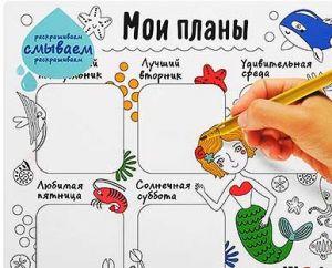 """Многоразовая раскраска-расписание """"Русалка"""""""