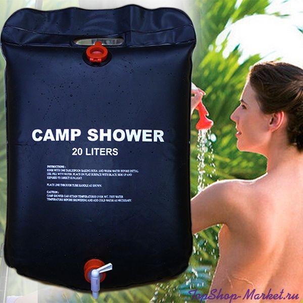 Портативный душ Solar Shower Bag