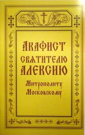 Акафист святителю Алексию митрополиту Московскому