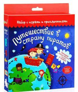 Набор с играми «Путешествие в страну пиратов»